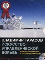CD. Искусство управленческой борьбы (mp3). Владимир Тарасов