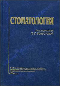 Стоматология