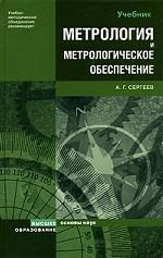 Метрология и метрологическое обеспечение. учебник для вузов