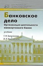 Банковское дело организация деятельности коммерческого банка: учебник