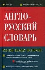 Англо-русский словарь. 9-е издание