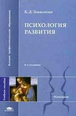Психология развития. 4-е издание