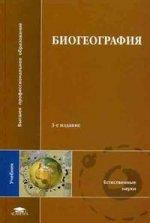 Биогеография: учебник. 3-е издание