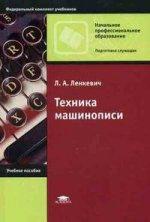 Техника машинописи. 3-е изд., стер