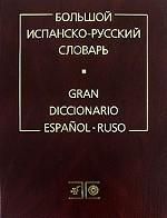 Большой испанско-русский словарь