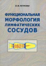Функциональная морфология лимфатических сосудов. 2-е изд., испр.и доп