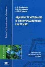 Администрирование в информационных системах: Учебное  пособие