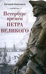 Петербург времен Петра Великого