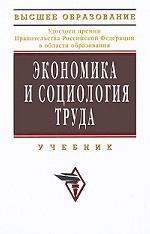 Экономика и социология труда: учебник