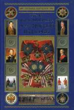 Титулы мундиры и ордена Российской империи