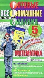 Готовые домашние задания. Математика. 5 класс