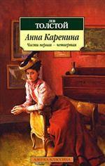 Анна Каренина. Части первая - четвертая