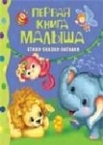Агния Львовна Барто. Первая книга малыша. Стихи, сказки, загадки