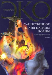 Таинственное пламя царицы Лоаны. Иллюстрированный роман