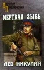 Скачать Мертвая зыбь бесплатно Л. Никулин