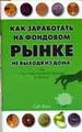 Как заработать на Фондовом рынке, не выходя из дома, или Путь к финансовой свободе в России
