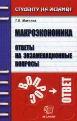 Макроэкономика. Ответы на экзаменационые вопросы. 4-е издание, стереотипное