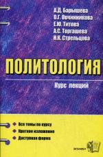 Политология. Курс лекций. 2-е издание