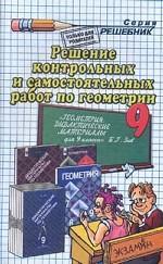 Геометрия. 9 класс. Решение контрольных и самостоятельных работ по геометрии