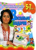 Веселые задачи. Развивающая тетрадь для детей 5-7 лет