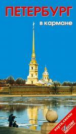 Петербург в кармане