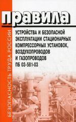 Правила устройства и безопасной эксплуатации стационарных компрессорных установок, воздухопроводов и газопроводов. ПБ 03-581-03