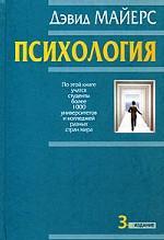 Психология, (3-е издание)