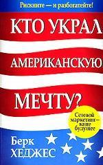 Кто украл Американскую мечту?, 2-е издание
