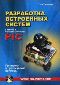 Разработка встроенных систем с помощью PIC-микроконтроллеров + CD