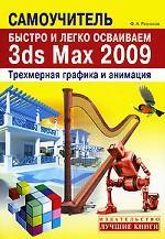 Быстро и легко осваиваем 3ds Max 2009
