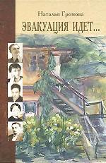 Эвакуация идет... 1941-1944. Писательская колония. Чистополь. Елабуга. Ташкент. Алма-Ата
