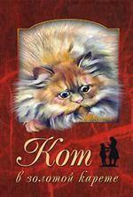 Кот в золотой карете. Сборник
