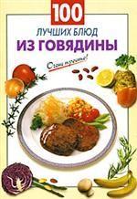 100 лучших блюд из говядины