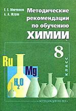 Методические рекомендации по обучению химии. 8 класс