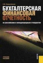 Бухгалтерская финансовая отчетность по российским и международным стандартам