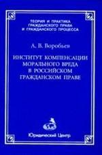 Институт компенсации морального вреда в российском гражданском праве