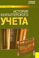 История бухгалтерского учета.Уч.пос.-3-е изд