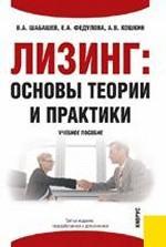 Лизинг.Основы теории и практики.Уч.пос.-3-е изд