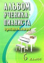 Альбом ученика-пианиста. Хрестоматия. 5 класс