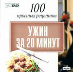 100 простых рецептов. Ужин за 20 минут (DVD) (Jewel)