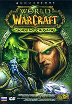 World of WarCraft: The Burning Crusade (русская версия)(DVD-box)