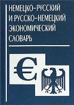 Немецко русский и русско немецкий экономический словарь