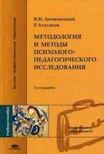 Методология и методы психолого-педагогического исследования. 5-е издание, исправленное