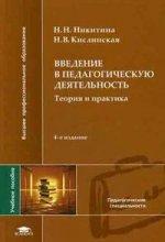 Введение в педагогическую деятельность: теория и практика. 4-е издание