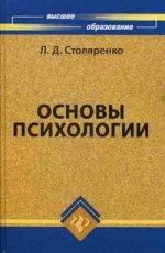 Основы психологии. 21-е издание