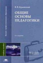 Общие основы педагогики. 4-е издание