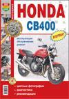 Мотоциклы Honda CB400SF. Эксплуатация, обслуживание, ремонт. Иллюстрированное практическое пособие