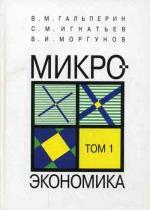 Микроэкономика комплект из 3 книг