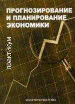 Планирование и прогнозирование экономики. Практикум. С грифом Министерства Образования РБ