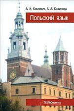 Польский язык. Учебное пособие